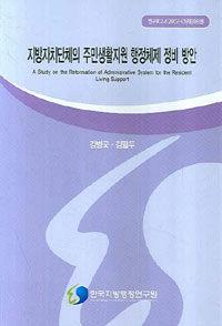 지방자치단체의 주민생활지원 행정체제 정비 방안