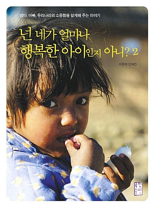 넌 네가 얼마나 행복한 아이인지 아니? 2