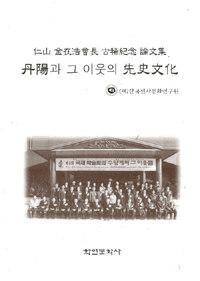 丹陽과 그 이웃의 先史文化 : 仁山 金在浩會長 古稀紀念 論文集