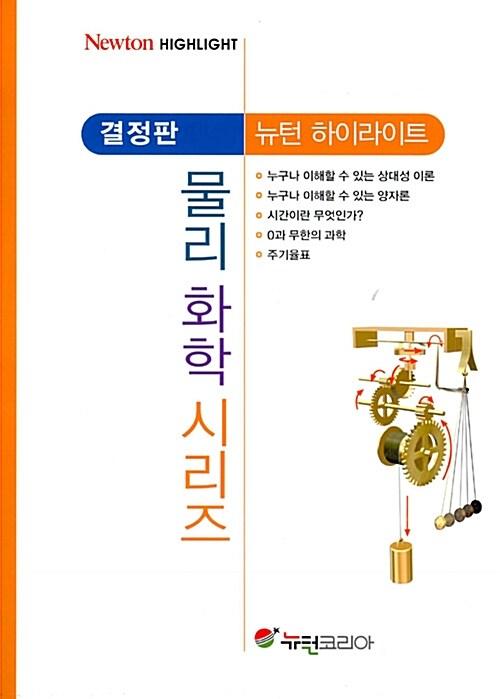뉴턴 하이라이트 물리 화학 시리즈 - 전5권