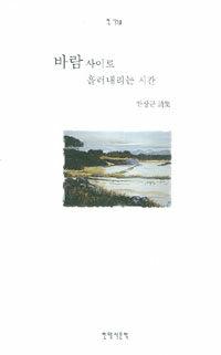박새 몇마리 귓속에 살다 : 김영관 時集