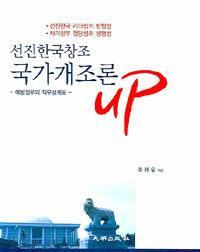 (선진한국창조)국가개조론 : 예방정부의 직무설계도