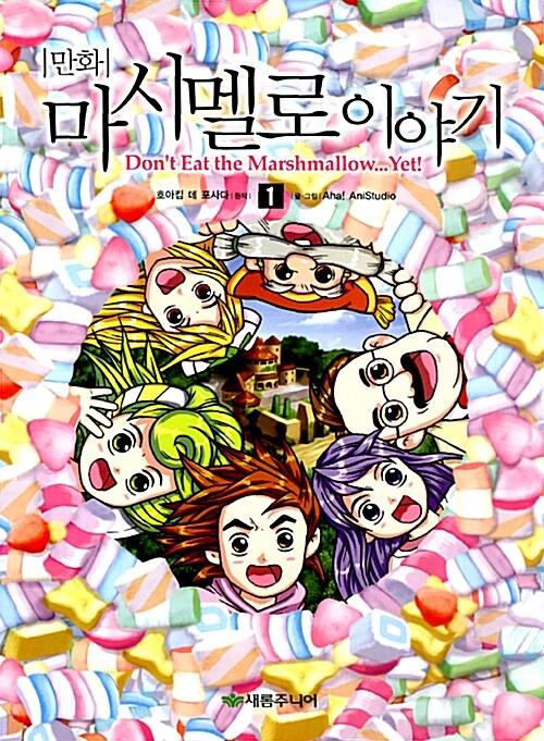 [중고] 만화 마시멜로 이야기 1