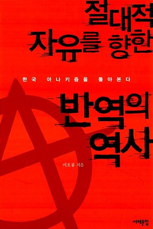 절대적 자유를 향한 반역의 역사
