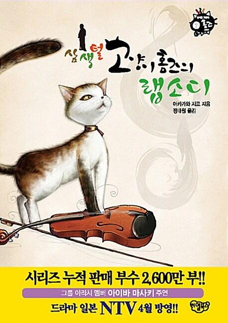 삼색털 고양이 홈즈의 랩소디