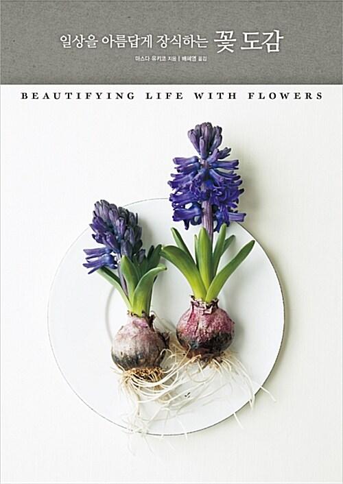 일상을 아름답게 장식하는 꽃 도감