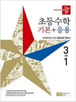 디딤돌 초등 수학 기본 + 응용 3-1 (2019년)
