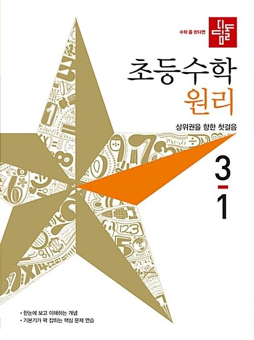 디딤돌 초등 수학 원리 3-1 (2019년)