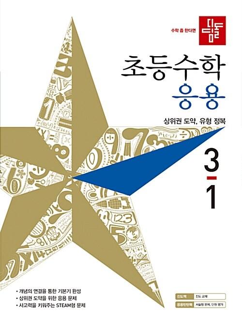디딤돌 초등 수학 응용 3-1 (2019년)