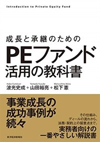 (成長と承継のための) PEファンド活用の教科書