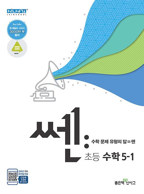 신사고 쎈 초등 수학 5-1 (2021년용)