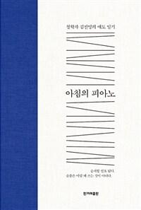 아침의 피아노 - 철학자 김진영의 애도 일기