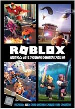 [중고] 로블록스 공식 가이드북 어드벤처 게임 편
