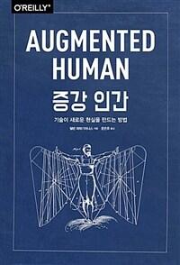 증강 인간 : 기술이 새로운 현실을 만드는 방법