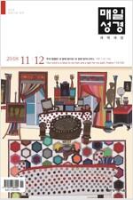 개역개정 매일성경 2018.11.12 (큰글본문)