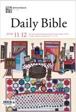 영한대조 매일성경 2018.11.12