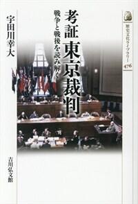 (考証) 東京裁判 : 戦争と戦後を読み解く