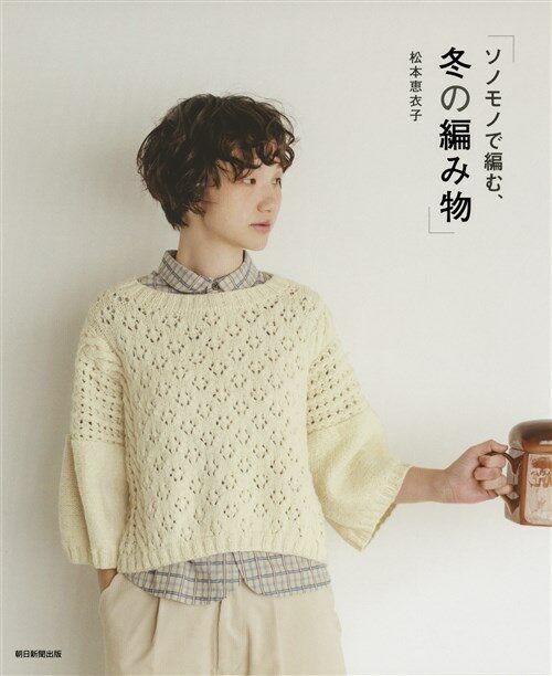 ソノモノで編む、冬の編み物 (A4)
