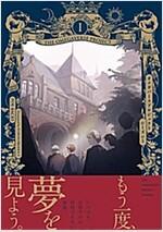 オメガバ-スプロジェクト シ- (1) (コミツク)