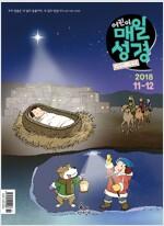 저학년 어린이 매일성경 2018.11.12