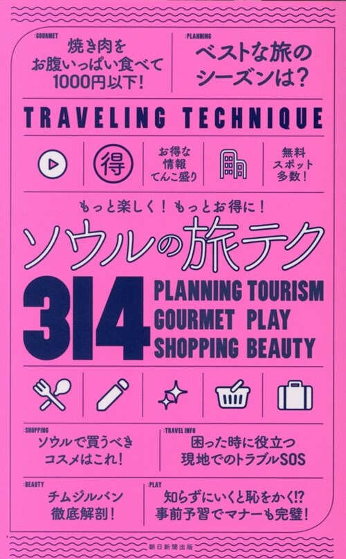 ソウルの旅テク314 (B6)
