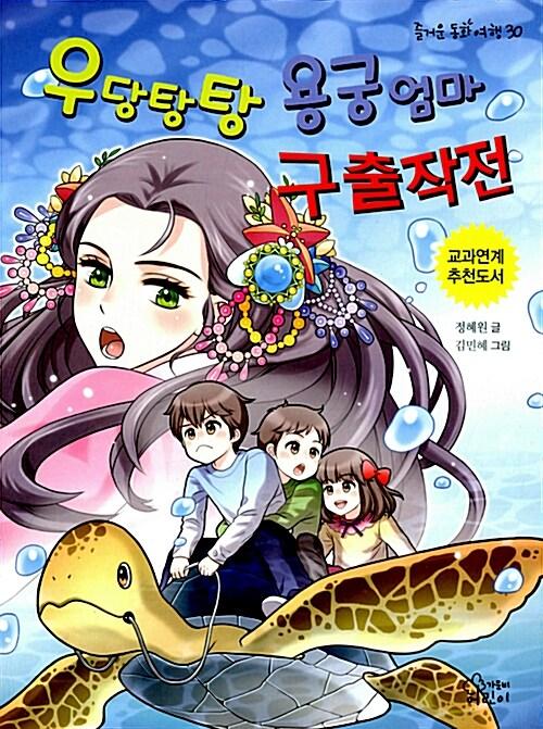 우당탕탕 용궁엄마 구출작전 - 즐거운 동화여행30