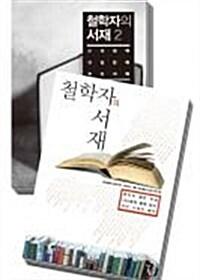 [합본] 철학자의 서재 (전2권)(완결)