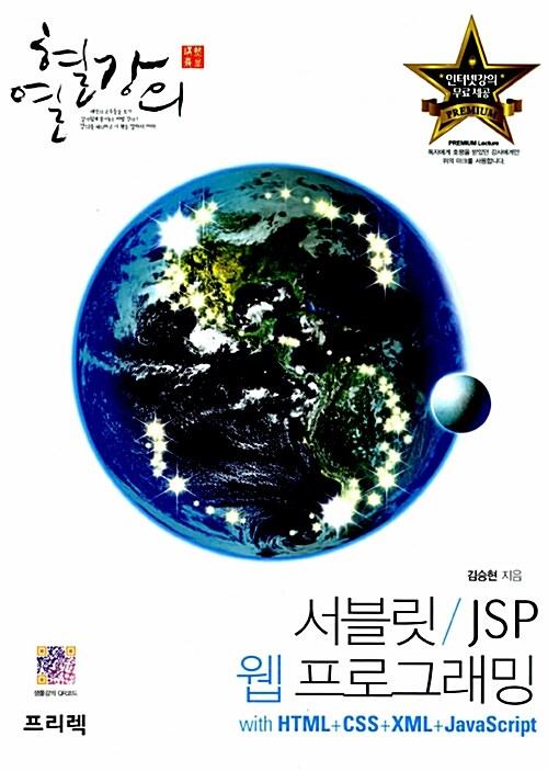 열혈강의 서블릿/JSP 웹 프로그래밍 with HTML+CSS+XML+자바스크립트