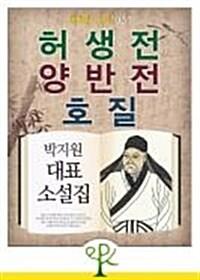 [100분 고전 031] 허생전ㆍ양반전ㆍ호질 - 박지원 대표 소설집