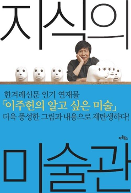지식의 미술관 : 그림이 즐거워지는 이주헌의 미술 키워드 30