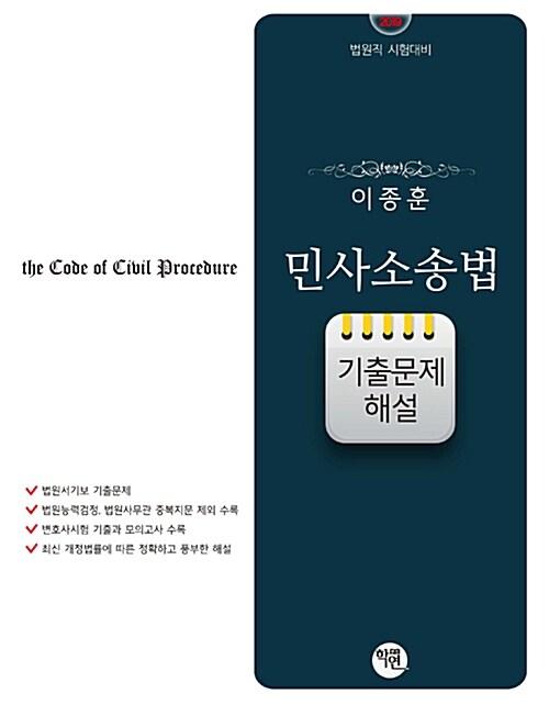 [중고] 2019 이종훈 민사소송법 기출문제 해설
