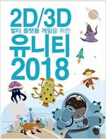 2D/3D 멀티 플랫폼 게임을 위한 유니티 2018