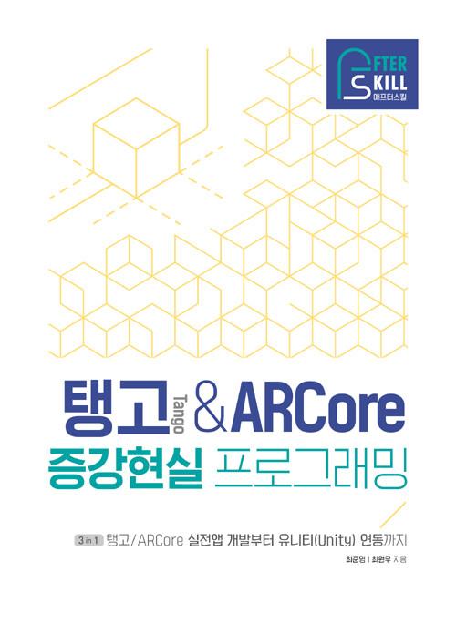 탱고(Tango) & ARCore 증강현실 프로그래밍 : 3 in 1 탱고/ARcore 실전앱 개발부터 유니티(Unity) 연동까지