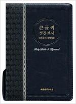 [블루블랙] 개역개정판 큰글씨 성경전서 새찬송가 NKR73BU - 중(中).합본.색인
