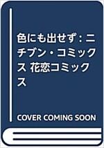 色にも出せず: ニチブン·コミックス 花戀コミックス (コミック)