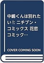 中島くんは別れたい!: ニチブン·コミックス 花戀コミックス (コミック)