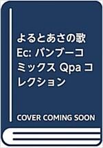 よるとあさの歌 Ec: バンブ-コミックス Qpaコレクション (コミック)