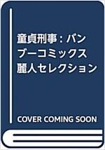 童貞刑事: バンブ-コミックス 麗人セレクション (コミック)
