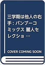 三學期は他人の右手: バンブ-コミックス 麗人セレクション (コミック)