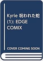 Kyrie 呪われた蛇(1): EDGE COMIX (コミック)