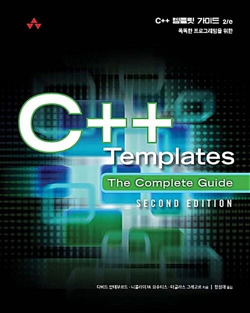 C++ 템플릿 2/e : 완벽 가이드