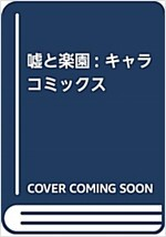 噓と樂園: キャラコミックス (コミック)