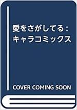愛をさがしてる: キャラコミックス (コミック)