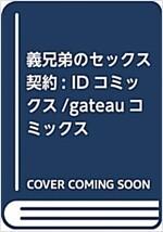 義兄弟のセックス契約 (gateauコミックス) (コミック)