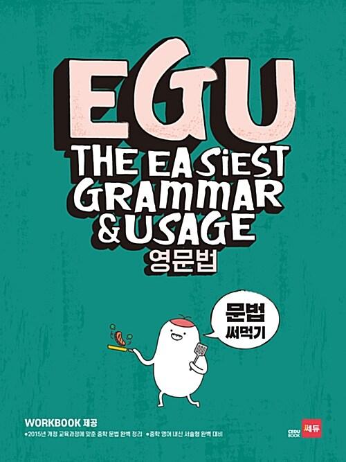 EGU 영문법 문법 써먹기