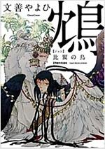 ? 比翼の鳥 (Canna Comics) (コミック)