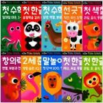 [삼성출판사]타이거스쿨 만2세 세트(전10권)