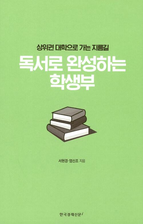 독서로 완성하는 학생부 : 상위권 대학으로 가는 지름길