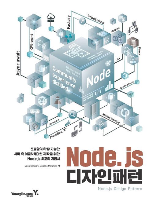 Node.js 디자인 패턴 : 모듈형의 확장 가능한 서버 측 어플리케이션 제작을 위한 Node.js 최고의 지침서