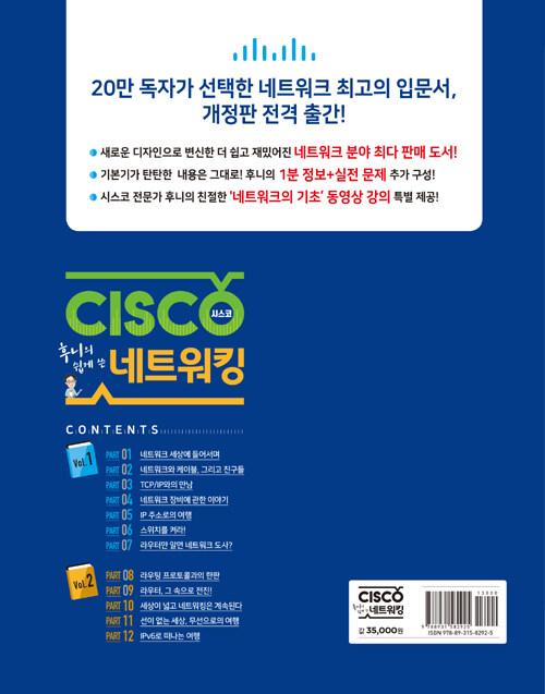 (후니의 쉽게 쓴) 시스코 네트워킹 : 시스코 전문가가 말하는 네트워크 따라잡기 / 개정증보신판 4th ed. (3차 개정증보 4판)